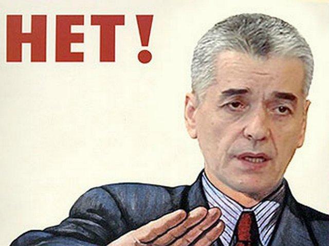 Геннадий Онищенко: скажи нет кефиру и огурцам