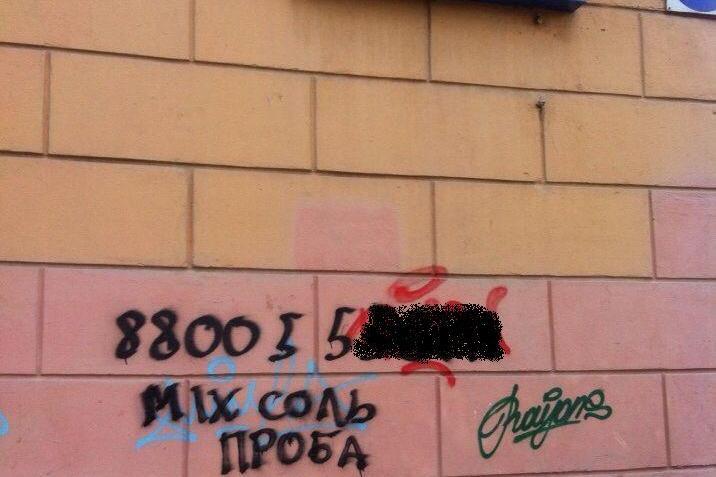 Барыги обнаглели: рекламой наркотиков разрисовали весь центр города