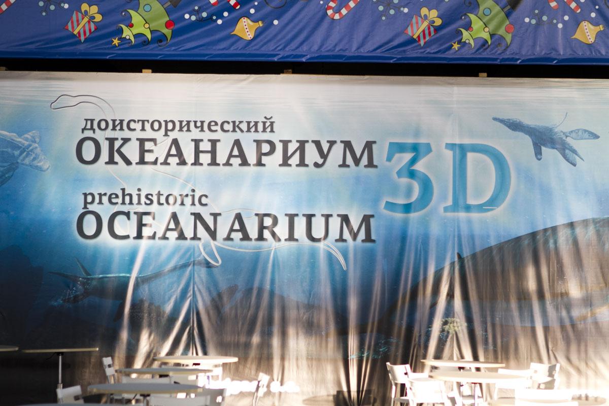 Главный аттракцион «ГлавЁлки»: в 3D-океанариум завезли виртуальных рыб