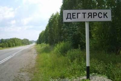 В Дегтярске высадится десант областных чиновников