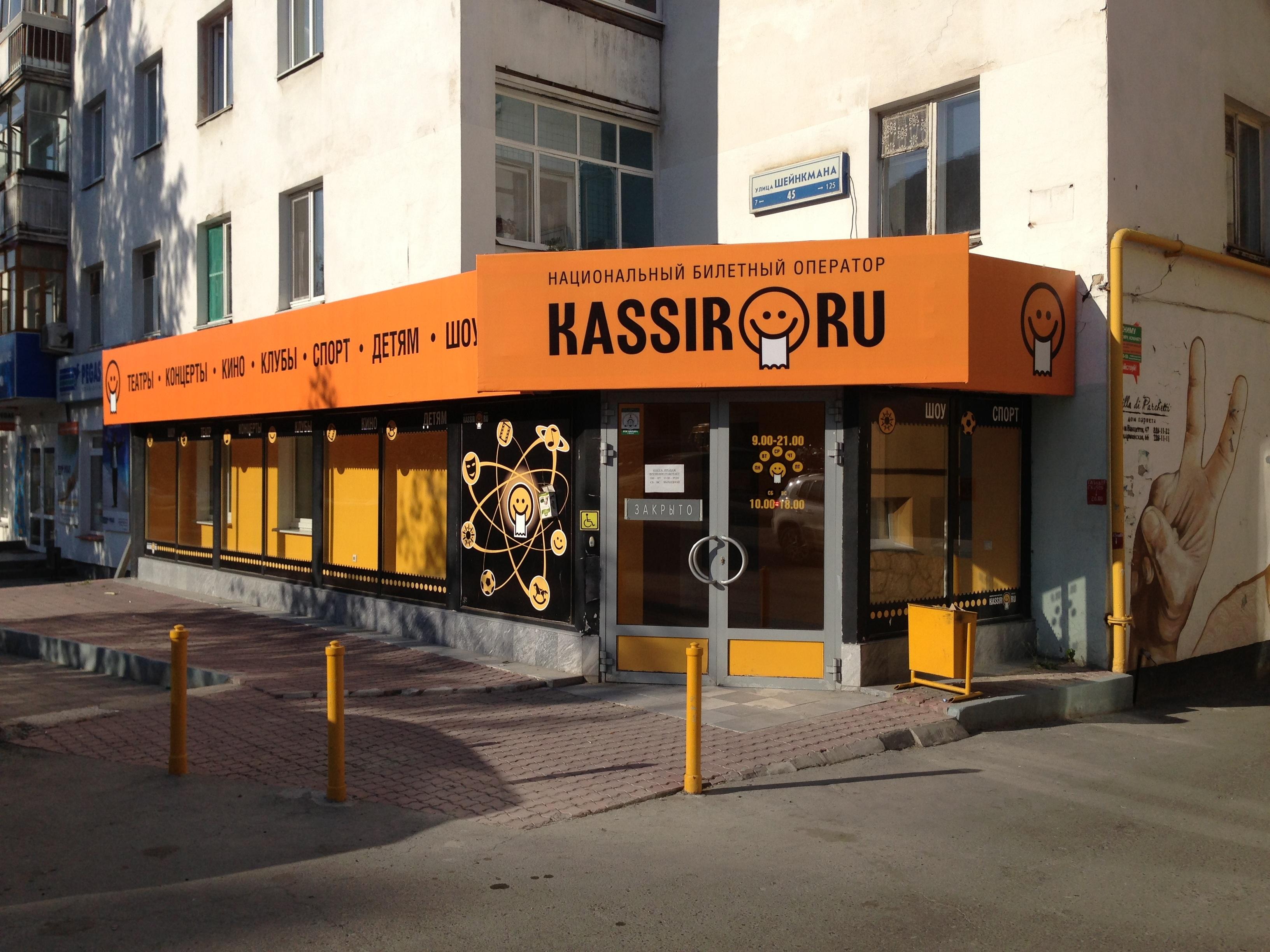 «Кассир.ру» возвращается в Екатеринбург на полулегальных основаниях