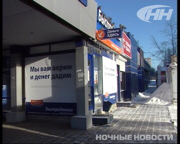 Вооруженный мужчина ограбил салон «БыстроДеньги» на Пехотинцев