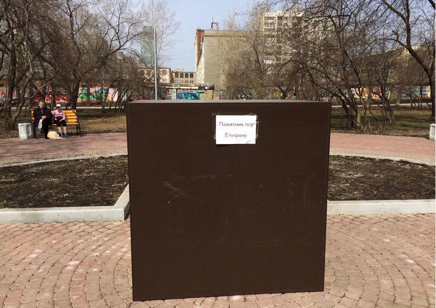 Неизвестные утащили памятник какающей собаке