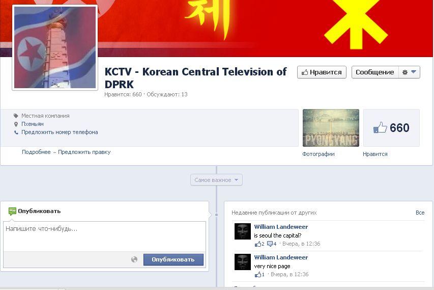 Телевидение КНДР начало вещание в Facebook