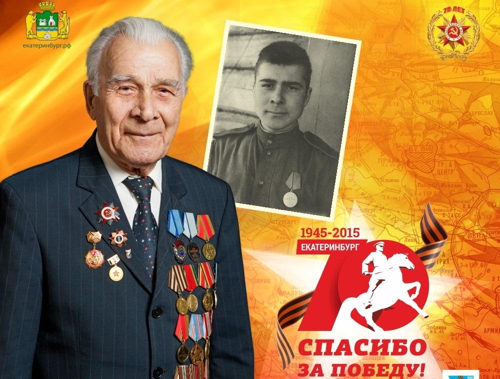 К 70-летнему юбилею Победы Екатеринбург украсят плакатами с ветеранами