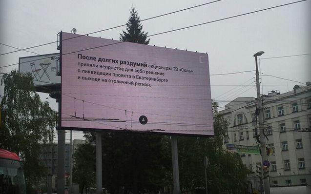Суды запутались: один запрещает экраны «Соли», другой — разрешает