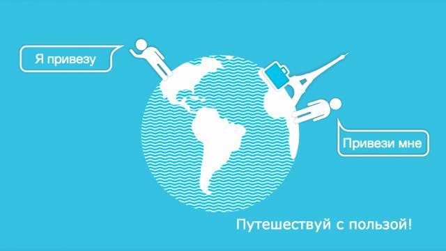 В России появилась альтернатива почте