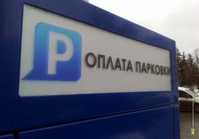 Парковка в центре Екатеринбурга останется бесплатной для инвалидов