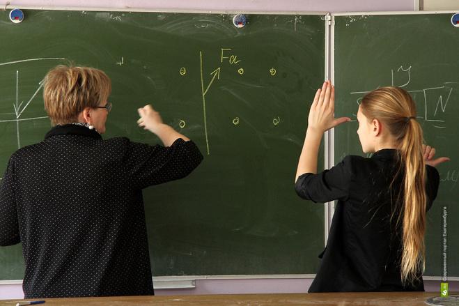 Свердловские школы заранее составили списки тех, кто провалит ЕГЭ