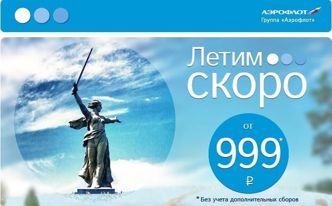 В Москву за 2 тысячи: новый лоукостер «Аэрофлота» объявил расписание и рейсы