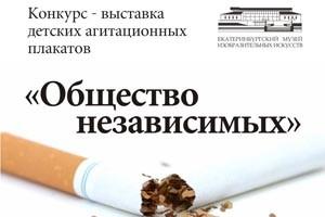 В Екатеринбурге пройдет школьный конкурс «антитабачных» рисунков