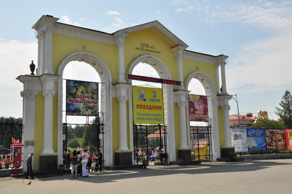 Екатеринбуржцы требуют сделать вход в ЦПКиО бесплатным