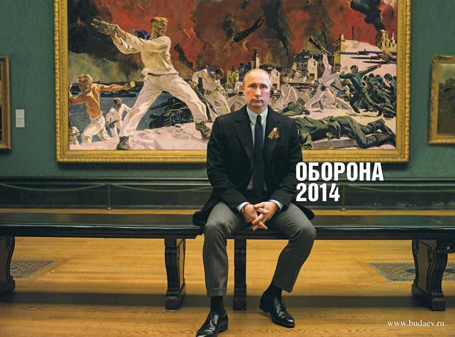 Московский художник издал сатирический календарь с Путиным в главной роли