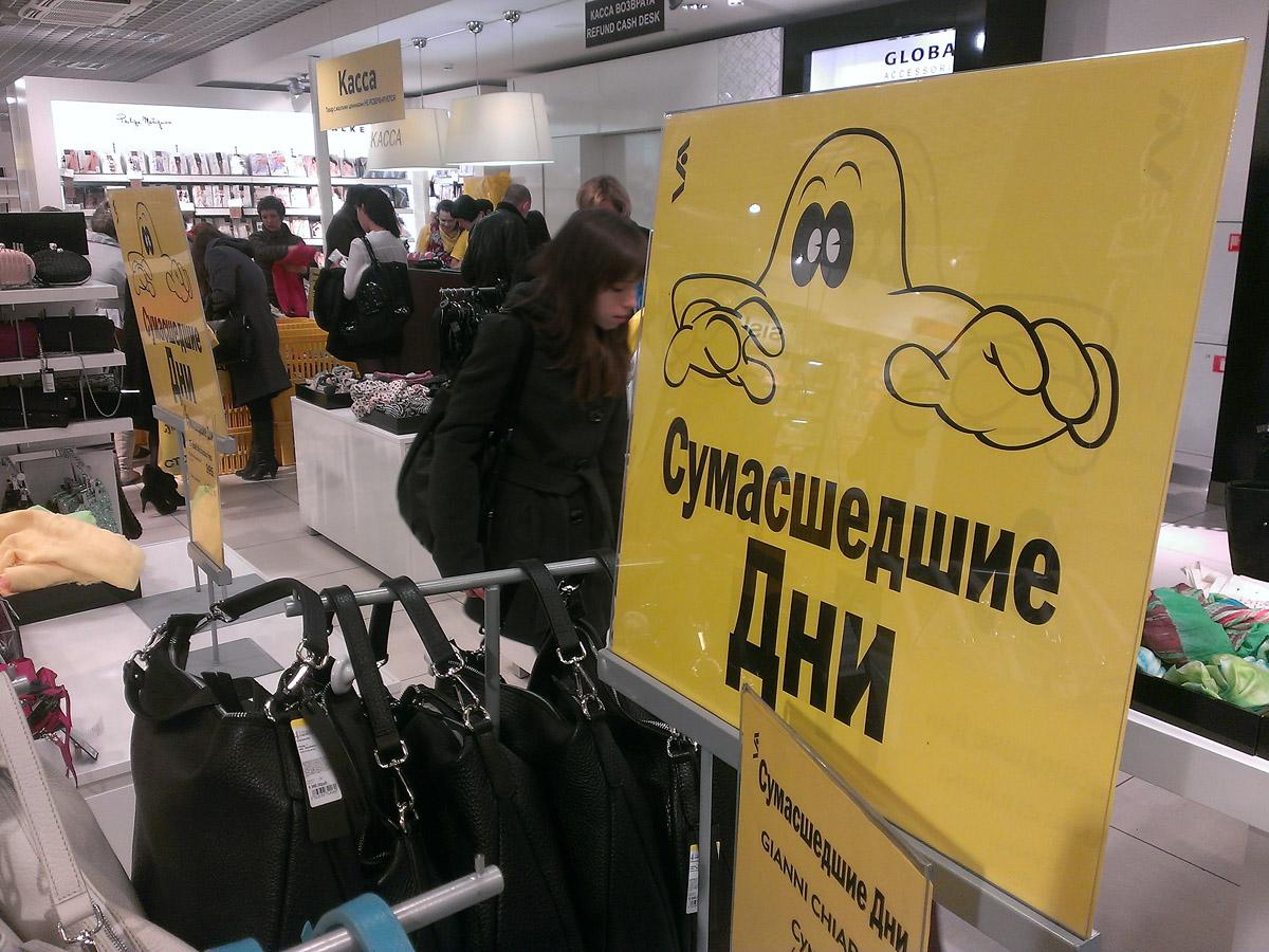 Толпы покупателей перекрыли движение у «Гринвича»