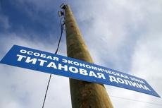 Уральский «РосПил» отправил «Титановую долину» к антимонопольщикам