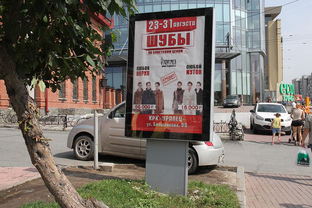 Мэрия Екатеринбурга распродаст 130 мест под рекламу за сущие копейки