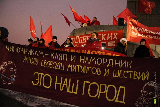 Депутаты области приняли закон о митингах: запрещено все и везде