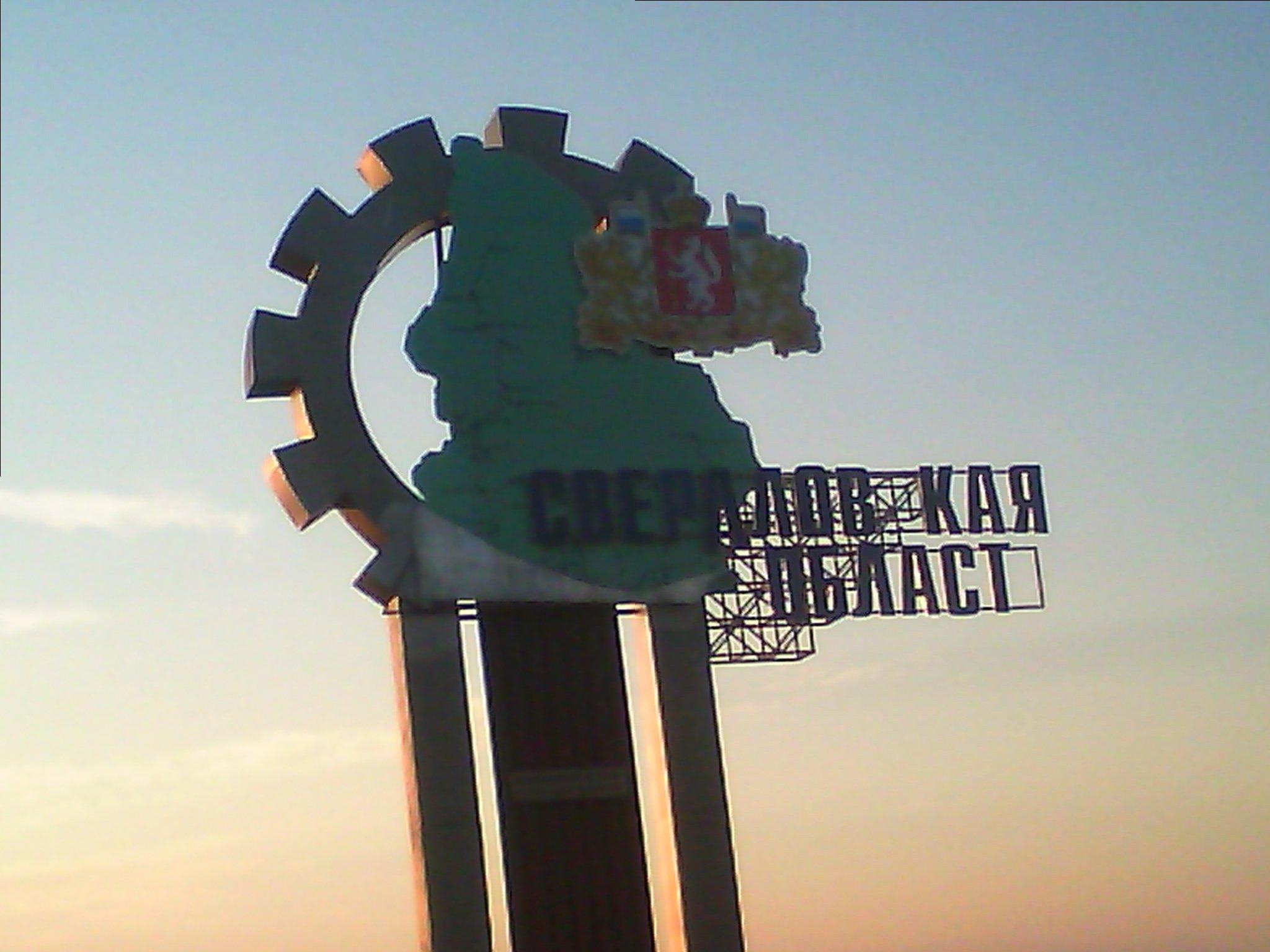 Екатеринбург отпал от Свердловской области