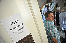 Уральские академики требуют отставки Медведева и Ливанова