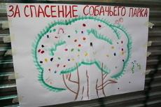 Юннатов обвиняют в травле собак в парке 50-летия ВЛКСМ
