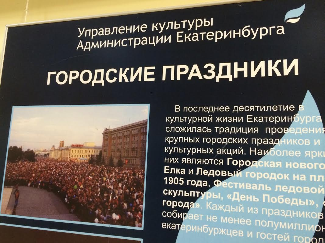 Расследование 66.ru: мэрия спускает миллионы на праздники по хитрой схеме
