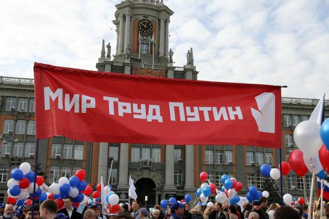 Первомай: мир, Крым, Путин и чиновников на трамваи
