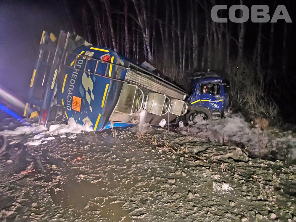 На дороге Екатеринбург — Полевской опрокинулся бензовоз. Движение перекрыто