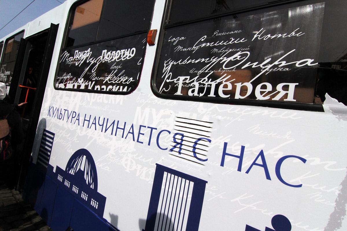 По Екатеринбургу начал ходить трамвай с Павлом Бажовым
