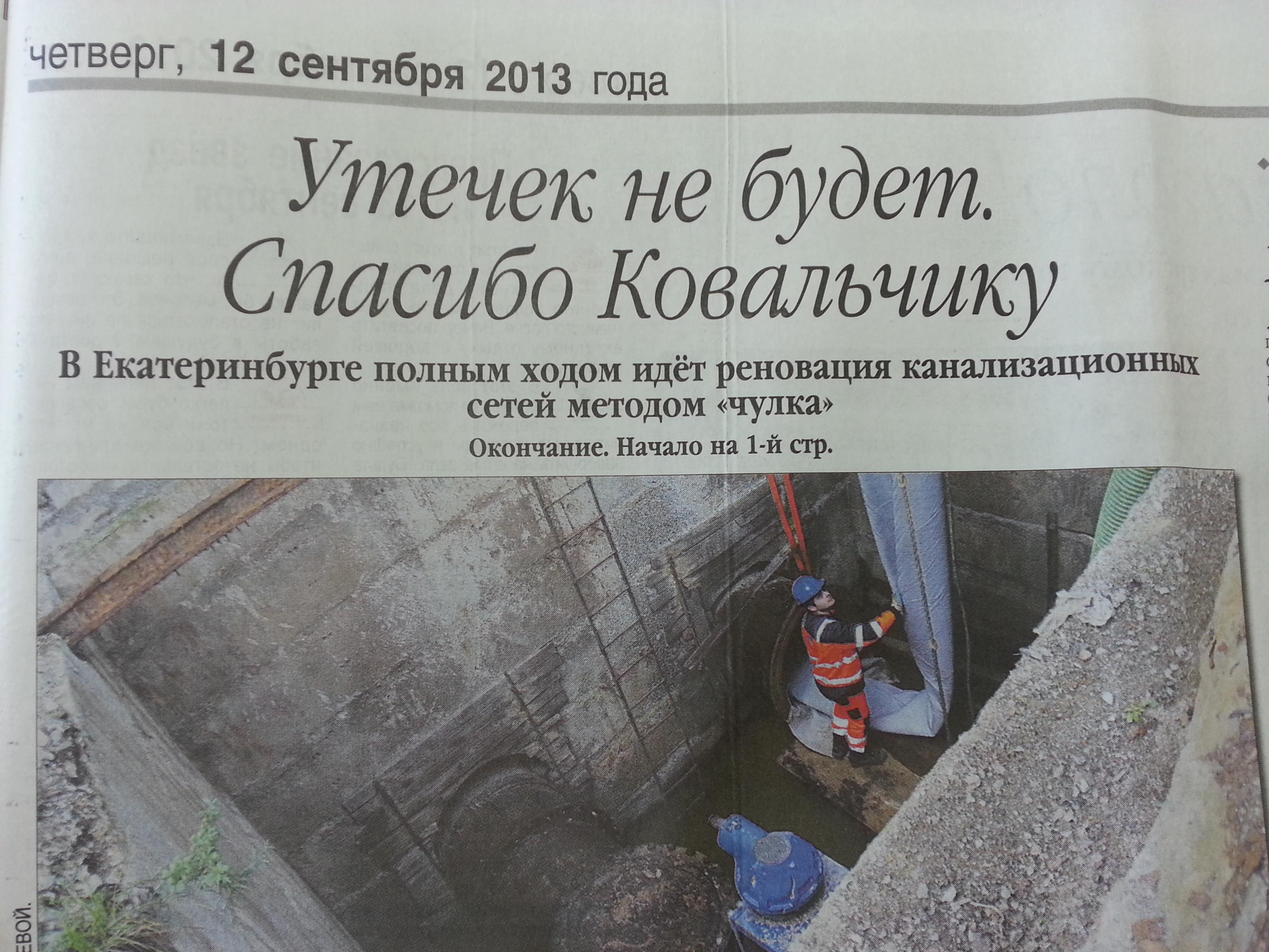 «Спасибо Ковальчику!» Полиция обыскивает «Водоканал», а «Вечерка» поет дифирамбы