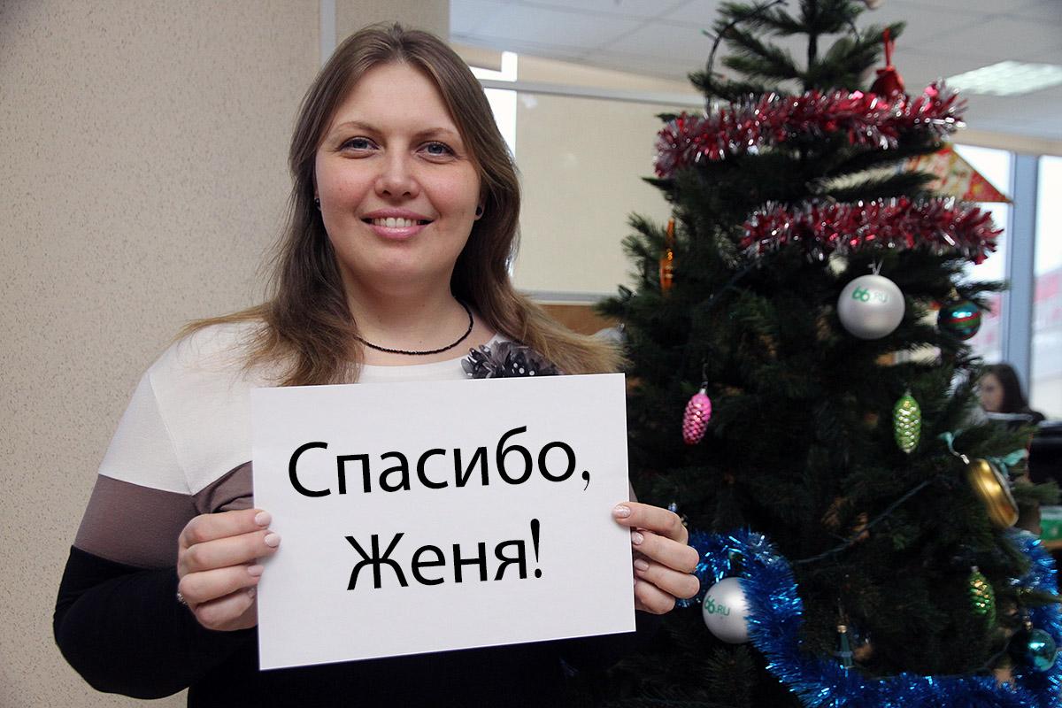 Портал 66.ru ищет героя Евгения, спасшего нашу сотрудницу