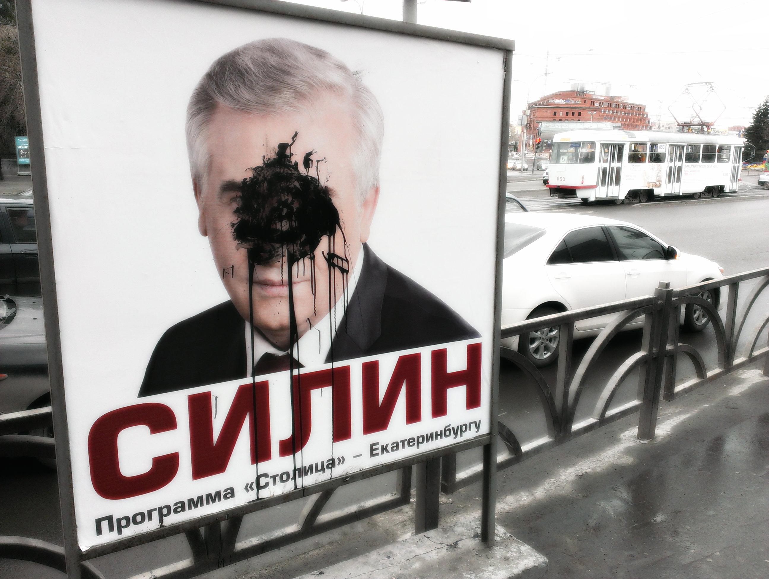 Филин или пилим: в Екатеринбурге началась предвыборная война