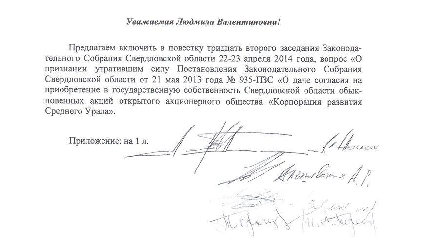 Депутаты требуют вернуть акции Кольцово в областную казну