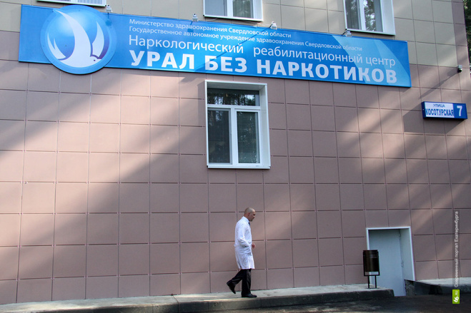 В реабцентре «Урала без наркотиков» появились первые пациенты