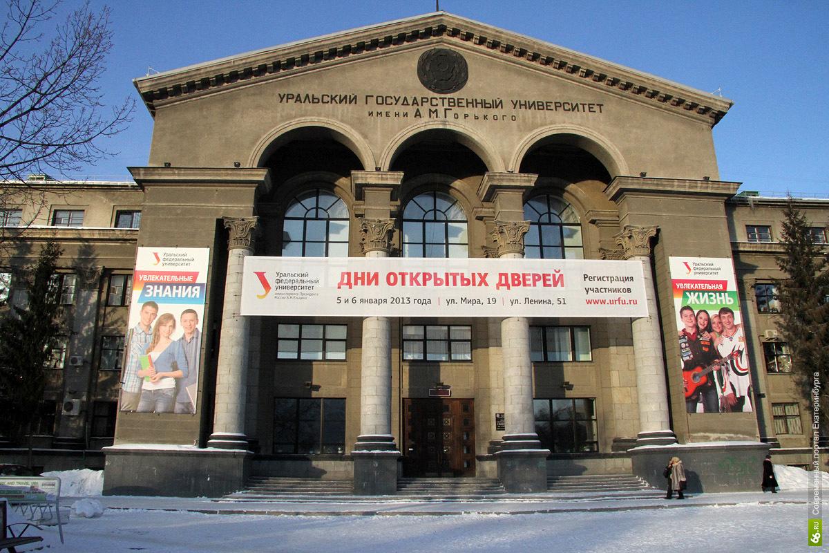 УБРиР, СКБ-банк, УрФУ и РГППУ попали в черный список Роспотребнадзора