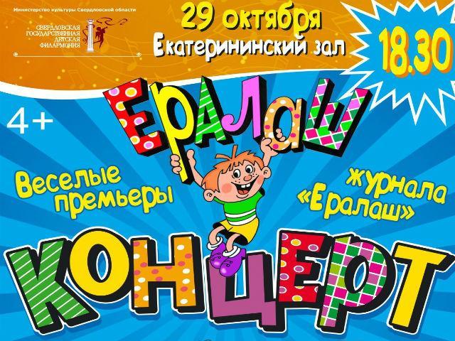 В Екатеринбурге покажут свежие серии «Ералаша»