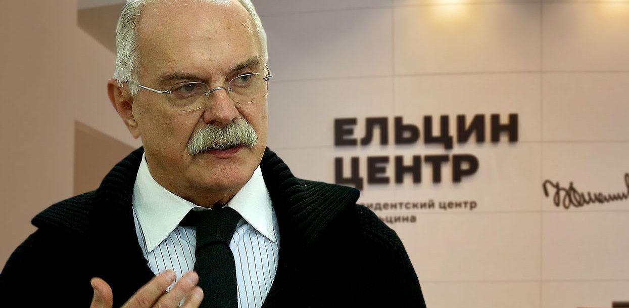 «Пастернака прочел, мнение имею». Никита Михалков еще раз прошелся по Ельцин-центру