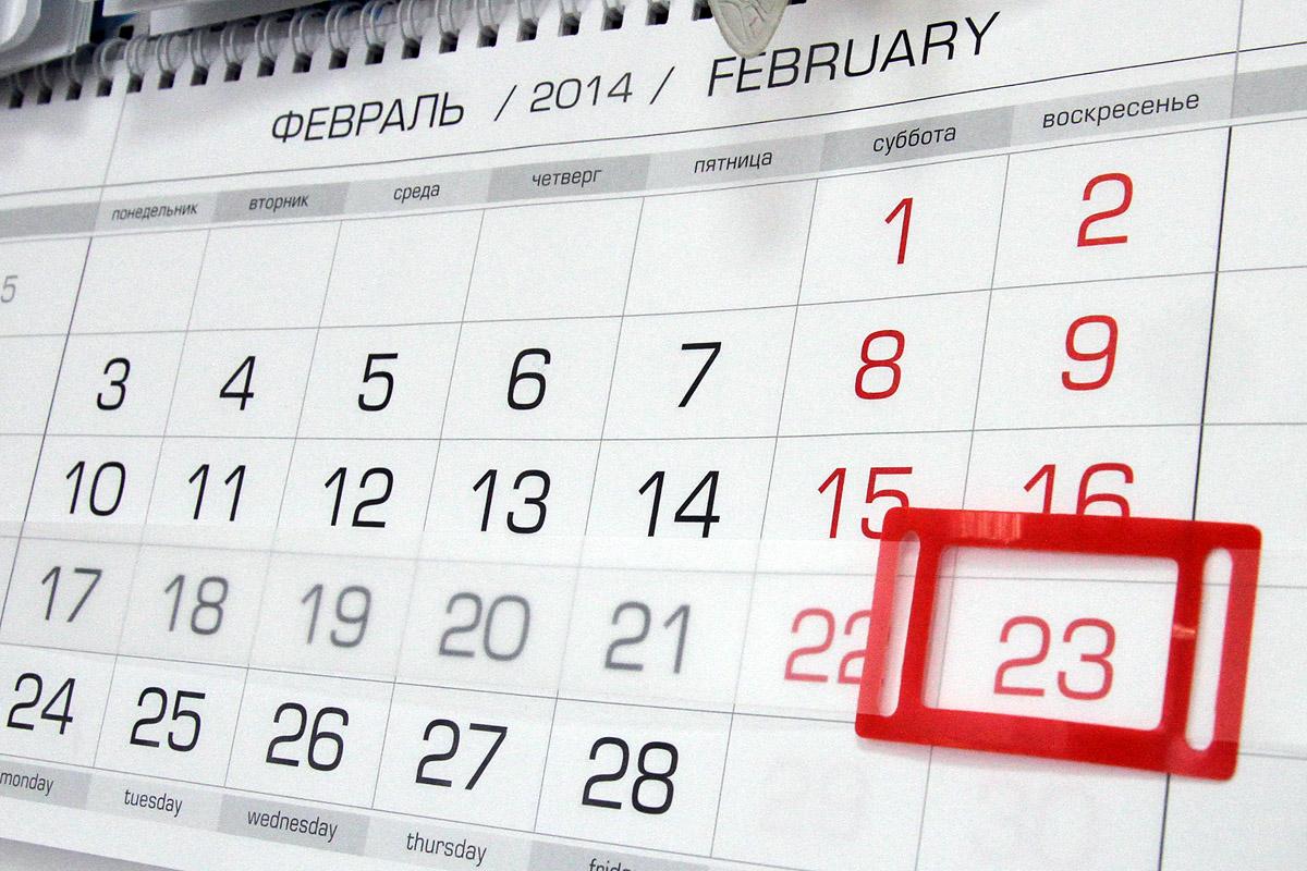 Дополнительный выходной за 23 февраля перенесут на ноябрь