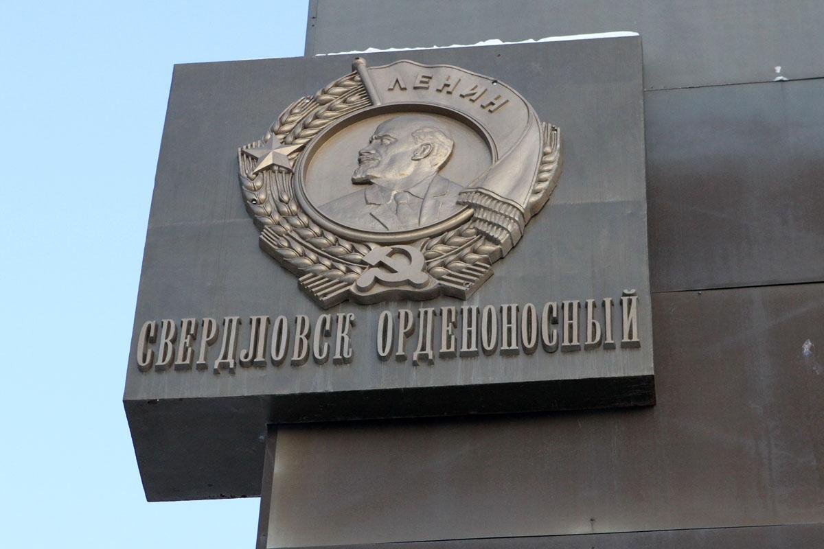 В Екатеринбурге отлили новый Орден Ленина