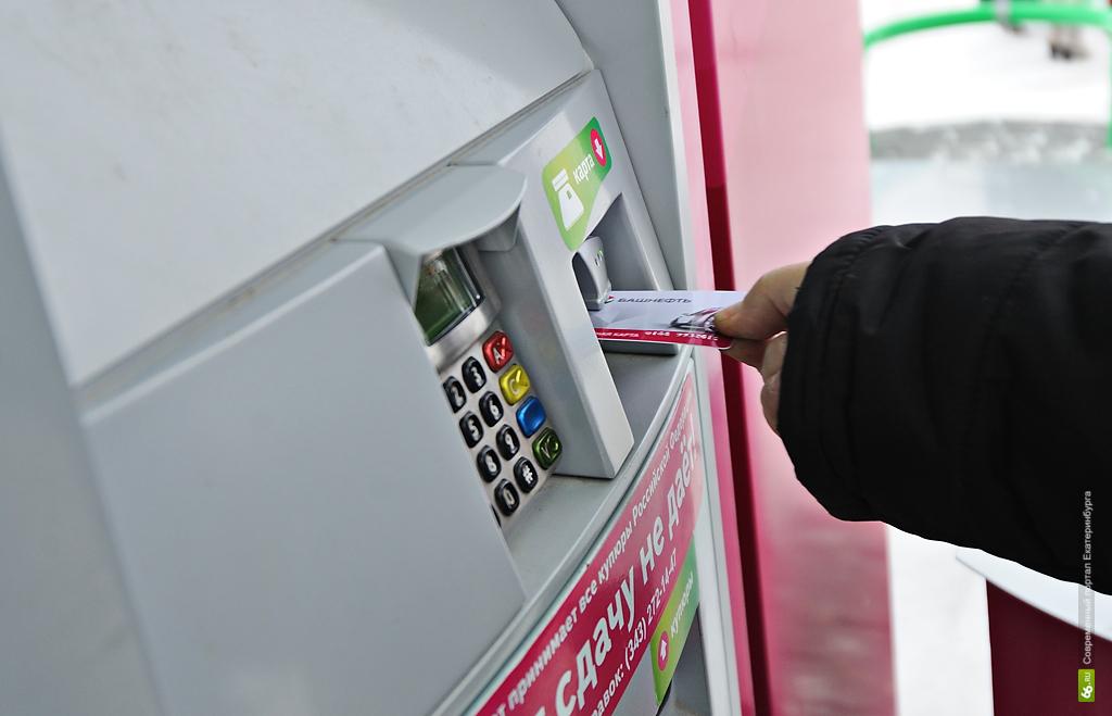 В Екатеринбурге грабителя банкоматов осудили на 15 лет