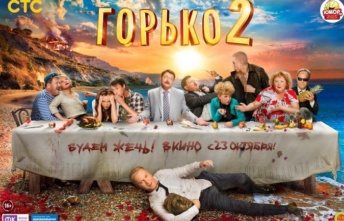 Создатели «Горько-2» снимут фильм о фильме в Екатеринбурге