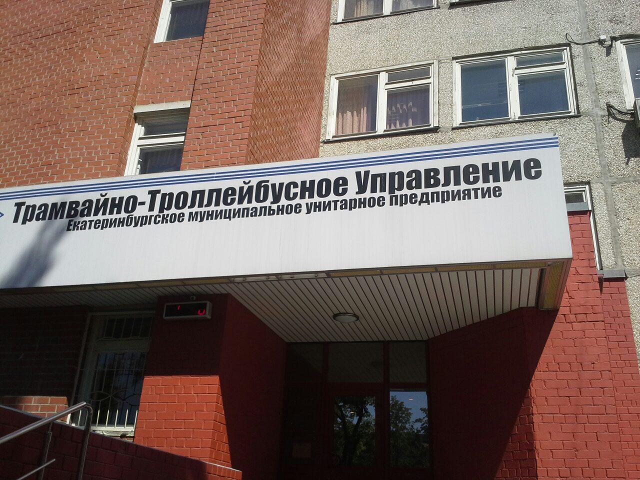 Главу ТТУ Александра Мирошника подозревают в строительных махинациях