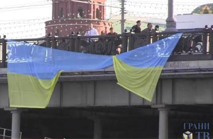 В Москве возле Кремля пытались вывесить украинский флаг