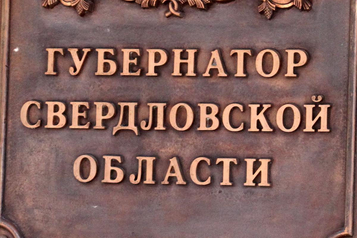 Советником свердловского вице-губернатора назначен человек из «Евраза»
