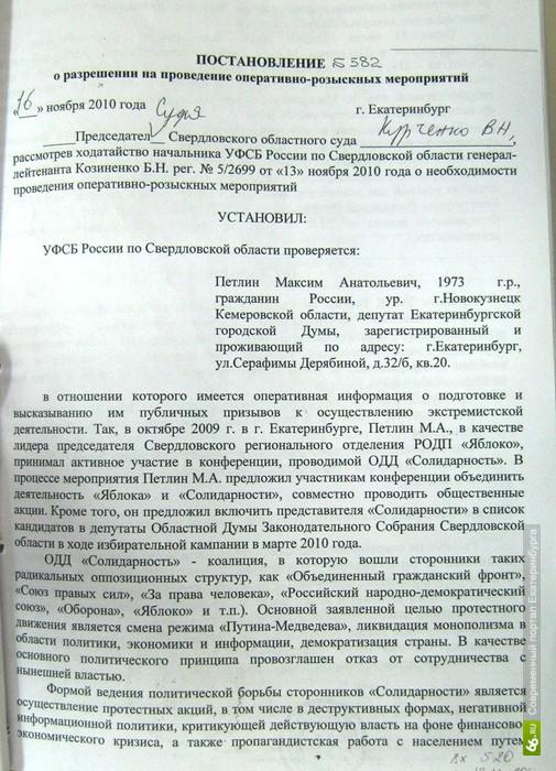 Разрешения суда при проведении оперативно розыскных мероприятий