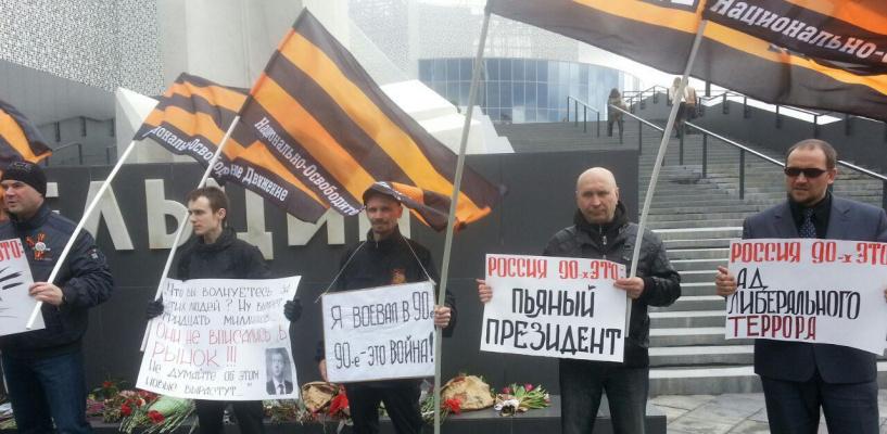 «Россия 90-х — это пьяный президент». Активисты НОД вышли на митинг к Ельцин-центру