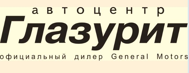 "Автоцентр ""Глазурит"""