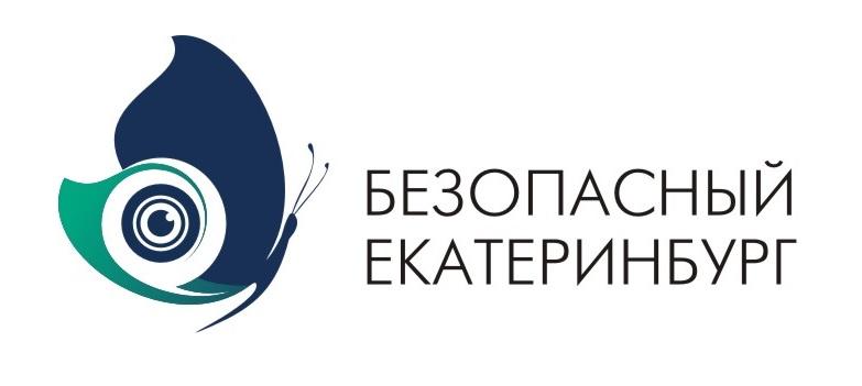 Безопасный Екатеринбург