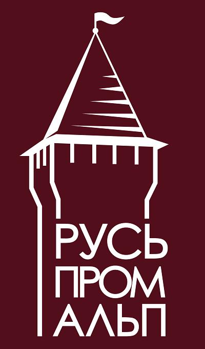 РусьПромАльп