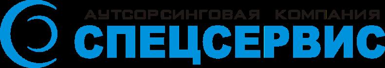 """ООО """"СпецСервис"""""""