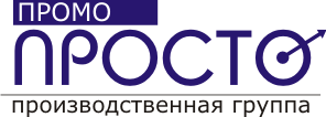 ПромоПРОСТО (рекламное агентство)